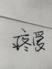 撑(cheng)腰