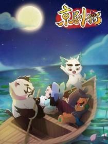京剧猫之魔化白糖为黯