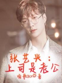 张艺兴:上司是老公