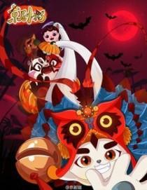 穿越京剧猫的女孩