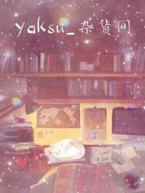 Yaksu_杂货间