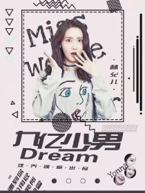 EXO:九亿少男梦