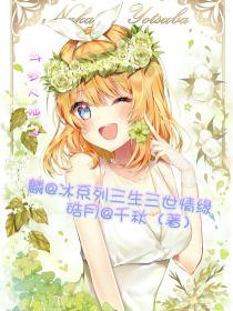 斗罗大陆之麟@冰(三生三世情缘)第一季