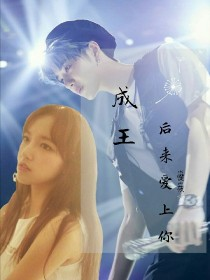 成王:后来爱上你