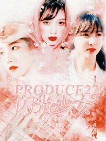 PRODUCE27_闪光少女