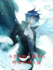 斗罗大陆之冥王的呼唤-终结天使
