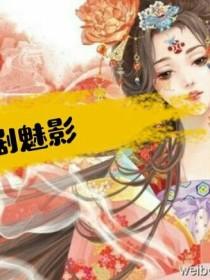 魔鬼恋人之歌剧魅影_d911