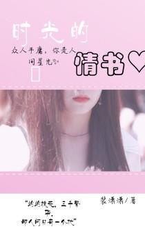 EXO:时光的情书
