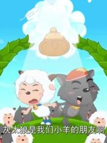 喜羊羊与灰太狼之梦幻天蓝遇可求
