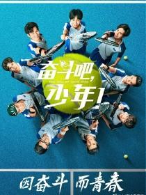 奋斗吧少年:网球与她