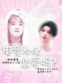 蔡徐坤:电竞大佬恋爱吗?