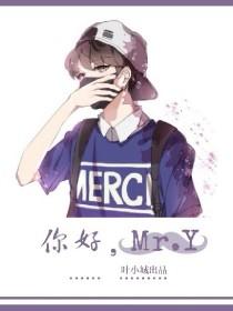 EXO:你好,Mr.Y