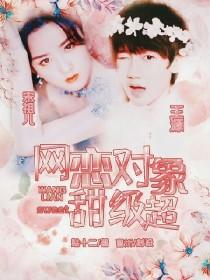 王源:网恋对象超级甜