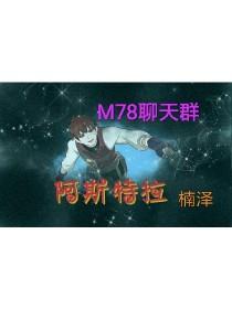 M78聊天群