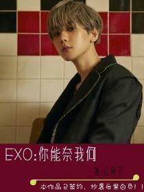 EXO:你能奈我何