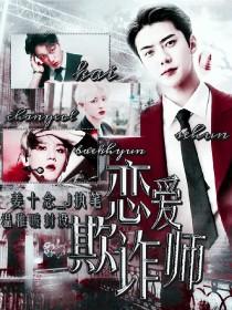 EXO:恋爱欺诈师