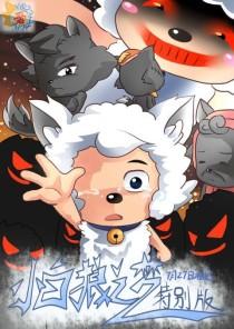 小白狼之梦之白狼传奇