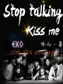 EXO:别说话,吻我