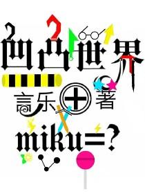 miku加凹凸世界等于?