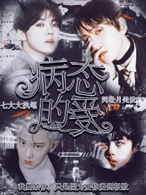 EXO:病态的爱