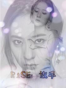 R1SE:放手