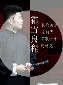 德云社周九良_霜雪良程
