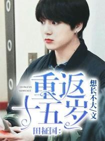 田柾国:重返十五岁