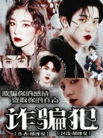 EXO:诈骗犯