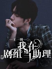 王一博:我在剧组当助理