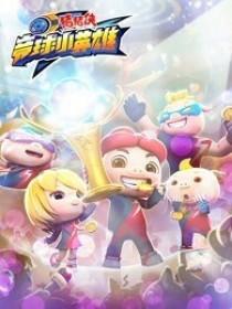 猪猪侠之竞球小英雄宇宙之子