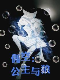 佣空:公主与狼