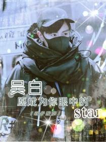 吴白:愿成为你的star