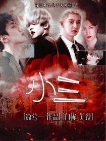 EXO:渣女小三
