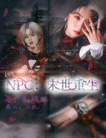 NPC:末世重生