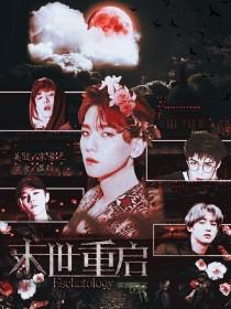 EXO:末世重启