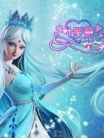 叶罗丽精灵梦之冰雪圣主