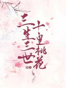 三生三世十里桃花:墨渊篇