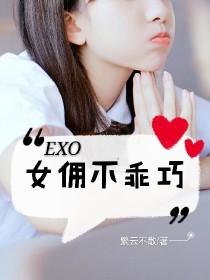 EXO:女傭不乖巧