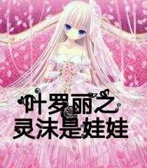 叶罗丽之灵沫是娃娃