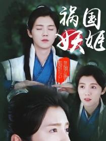 EXO:祸国妖姬