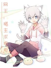 網王:貓主求抱抱