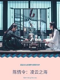陈情令:凌云之海
