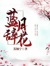 陈情令:蓝月辞花