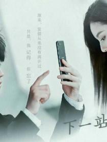 王俊凯:我永远等你