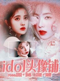 idol頭像鋪a
