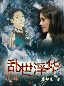 张艺兴:乱世浮华