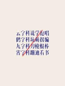 德云社:鹤川