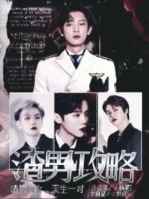 EXO:渣男攻略