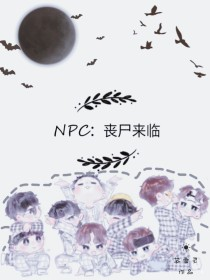 NPC:丧尸来临