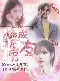 justin:偶像你网恋真甜